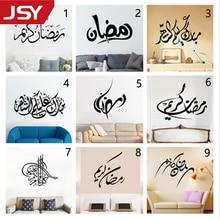 9 Styles Islam Wall Stickers Home Decorations Muslim Bedroom Mosque Mural Art Vinyl Decals God Allah Bless Quran Arabic