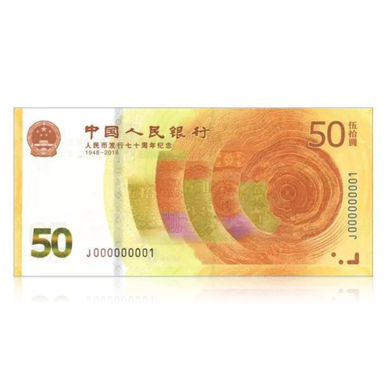 2018 UNC /> Commemorative 50 Yuan 70 years to RMB P-New China