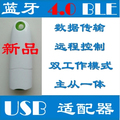 Bluetooth module USB Dongle CC2540 adapter 4 PC BLE serial HM15 HM-15