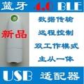 Módulo Bluetooth USB Dongle adaptador 4 PC BLE CC2540 série HM15 HM-15