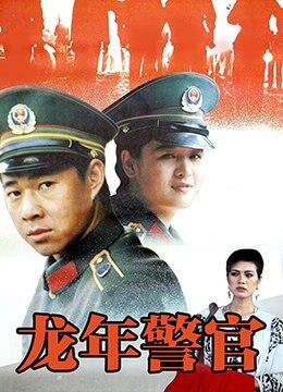 《龙年警官》1990年中国大陆剧情电影在线观看