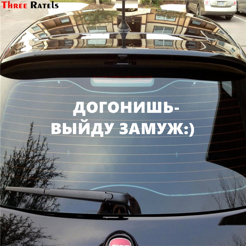 Three Ratels TZ-1147 15*60cm 1-2 Pieces Car Sticker If You Catch Up - I'll Marry You :) Funny Car Stickers Auto Decals