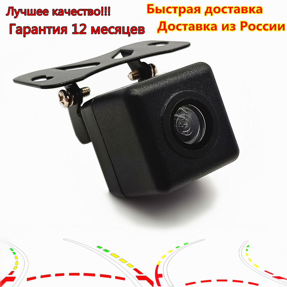 Moving Guide Parking Line Car Intelligent Dynamic Trajectory Rear View Reverse Backup Tracks Camera For Monitor