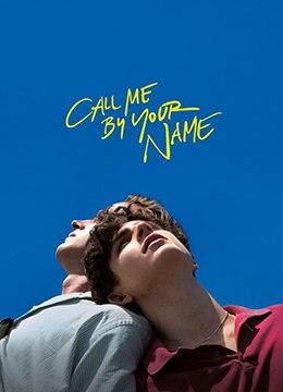 《请以你的名字呼唤我》2017年意大利,法国,巴西,美国剧情,爱情,同性电影在线观看