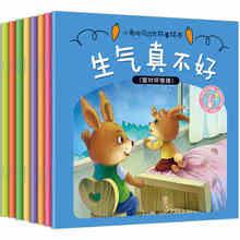 ניהול התנהגות הרגשיים חדשה ילדי תינוק אימון EQ ספר גן ילדים מומלץ סיני ספר סיפורים לפני השינה, סט של 8