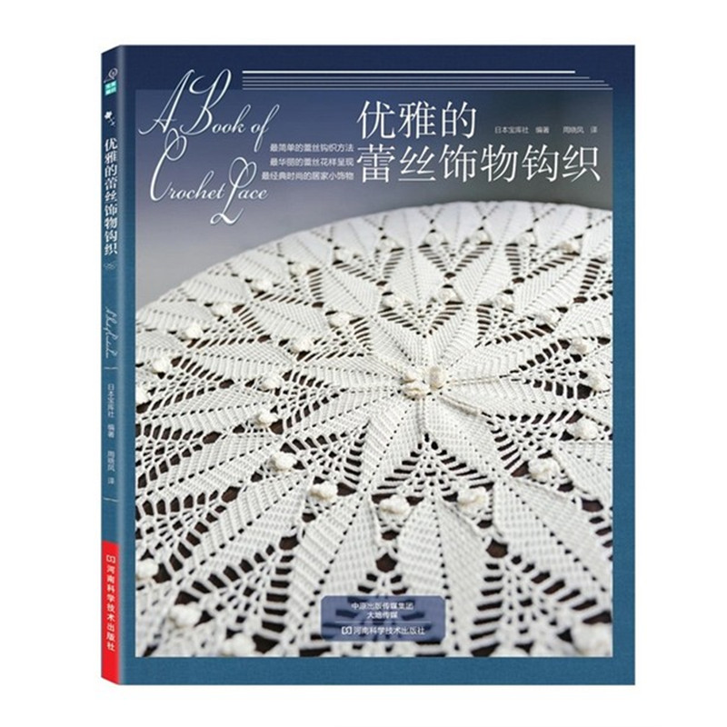 New Arrival A book of Crochet Lace knitting pattern book 32 kinds of lace crochet(Chinese Edition) все цены