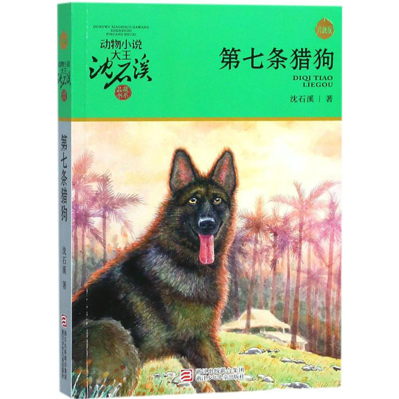 The Seventh Hound Dog By Shen Shixi Chinese Popular Animal Novel No English No Pinyin Hot Children Book In Chinese