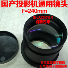 LED projector DIY lens, f=240mm focal length projection lens home cinama diy lens for 4.3-10.9 inch projector lcd free shipping