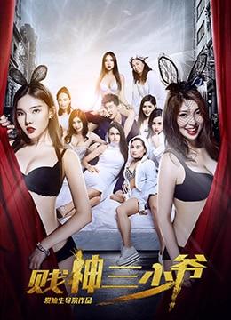 《贱神三少爷》2016年中国大陆喜剧,爱情,恐怖电影在线观看