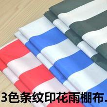 3style 450D Stripe Printed Oxford Tent Umbrella Cloth PU Coated Beach Chair polyester Fabric diy home textiles patch fabric C594