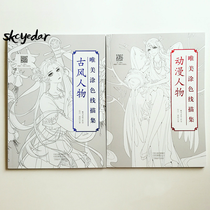 2Pcs/set Coloring Books For Adults/Kids Chinese Antiquity Style & Cartoon Characters Coloring Book Manga Art Books