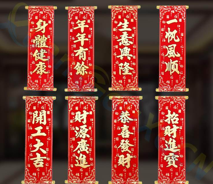 Chinese New Year scrolls flannel Chinese traditions wall ...