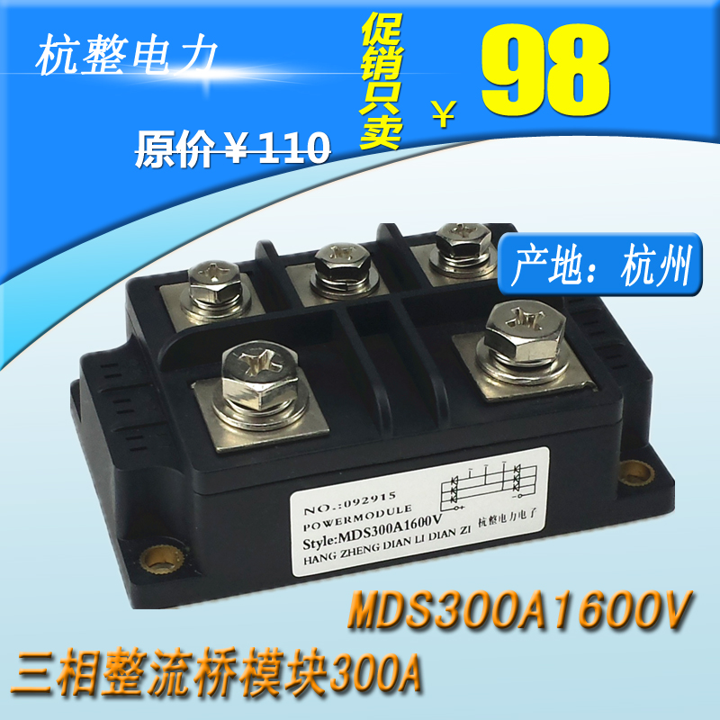 The Three-phase Bridge Rectifier Module 300A MDS300A1600V MDS300-16 Full Bridge Rectifier Bridge brand new original japan niec indah pt150s16a 150a 1200 1600v three phase rectifier module