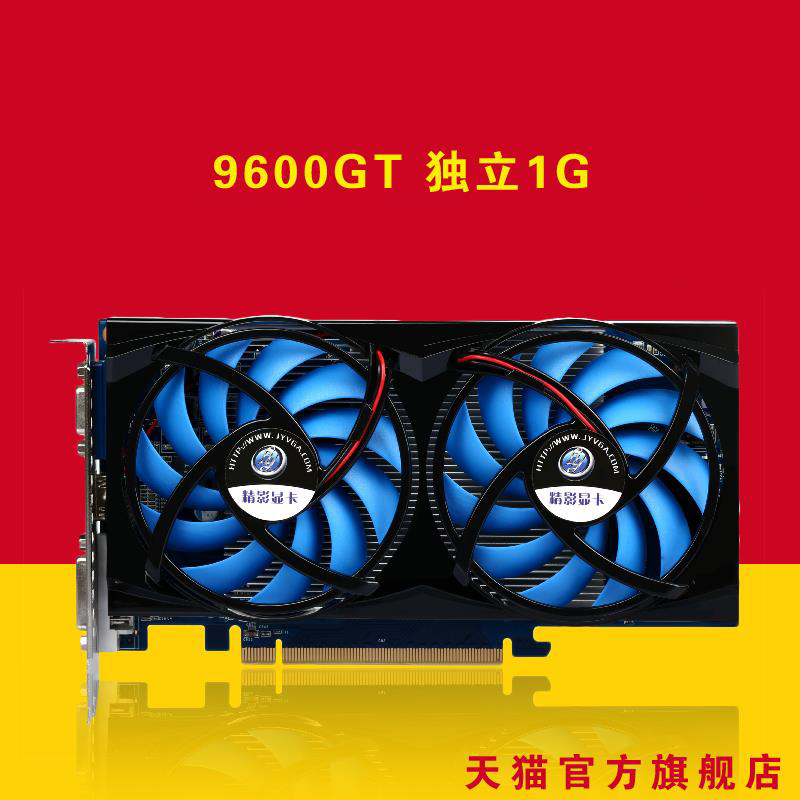 Fine shadow 9600GT independent 1G 256 precision drill game graphics card, true 1024M capacity