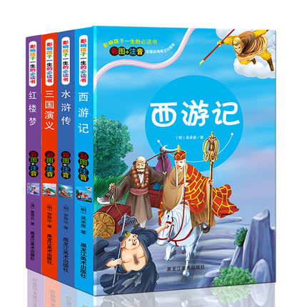 4pcs A Dream In Red Mansions The Romance Of The Three Kingdoms All Men Are Brothers, A Popular Fiction By Shi Nai'an With Pin Yi