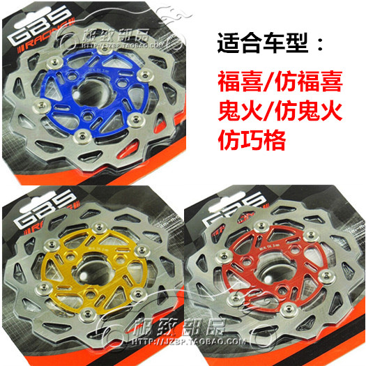 ФОТО Motorcycle modified parts for Yamaha / Fu hi / jiaoge / modified brake disc RSZ ghost plate brakes floating plate