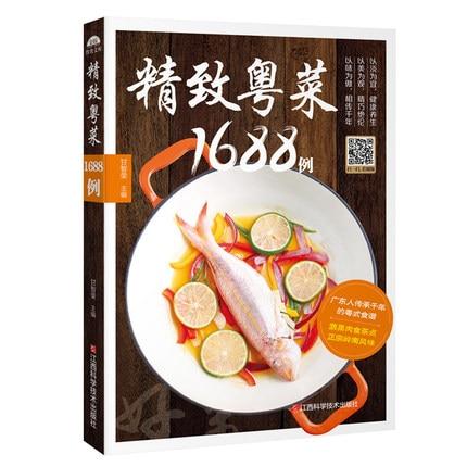 Cantonese Cuisine 1688 Cases Homemade Recipes Books Guangdong Recipes Cantonese Cuisine Recipes Books