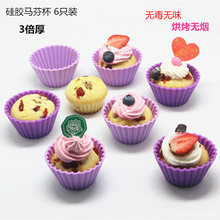 6 silica gel thickened muffin cup cake, rice cake baking mold, steamer, microwave bulk.