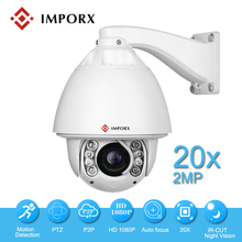 Auto Tracking PTZ IP Camera with wiper Full HD1080P 20X Optical Zoom IR 150M High Speed Dome Onvif blue Iris
