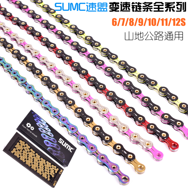 Bicycle Chain Gold Bike Chain X8 X9 X10 X10sl X11SL Super Light For 8 9 10 11 12 Speed MTB/Road Bicycle Compatible SRAM 116L