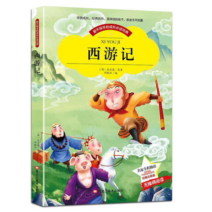 Journey to the West Great Classical Novels of Chinese Literature with Pinyin / Kid Children Bedtime Short Story Book for 3-6 age image