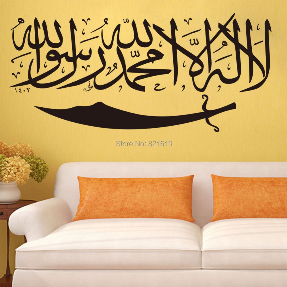 Muslim Quote Sayings Wall Sticker Removable Moslem Art Decals Modern ...