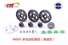 1/5 rc car High speed revolution Gear ratio 17T 18T 19T / 57T 56T 55T for 1/5 scale hpi km baja 5b/5t/5sc toy parts