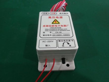 220v High voltage electrostatic generator power supply air purifier 10000v outpu