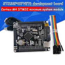 Free shipping STM32F407VET6 development board Cortex-M4 STM32 minimum system learning board ARM core board