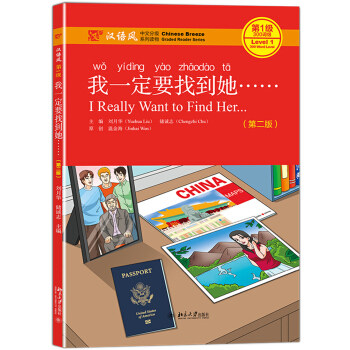 I Really Want To Find Her Chinese Classification Series Of Chinese Style Readings Book With Pin Yin