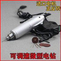 Micro Electric Hand Drill Adjustable Variable Speed Electric Drill Electric Mill Mini Drill Slite Drill Small