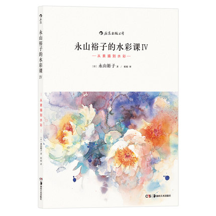 Watercolor Lesson IV 4 : From Sketch To Watercolor Master Basic Drawing Skills Art Painting Design Coloring Book