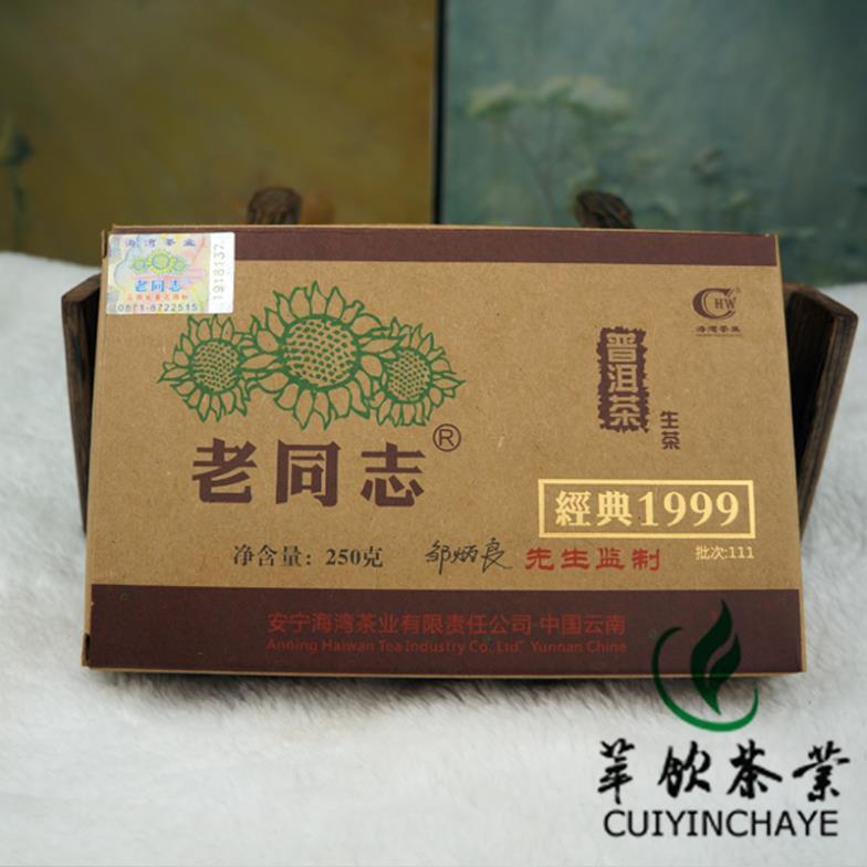 Chinese yunnan puer tea classic 1999 raw brick 250g pu e tea puerh for font b