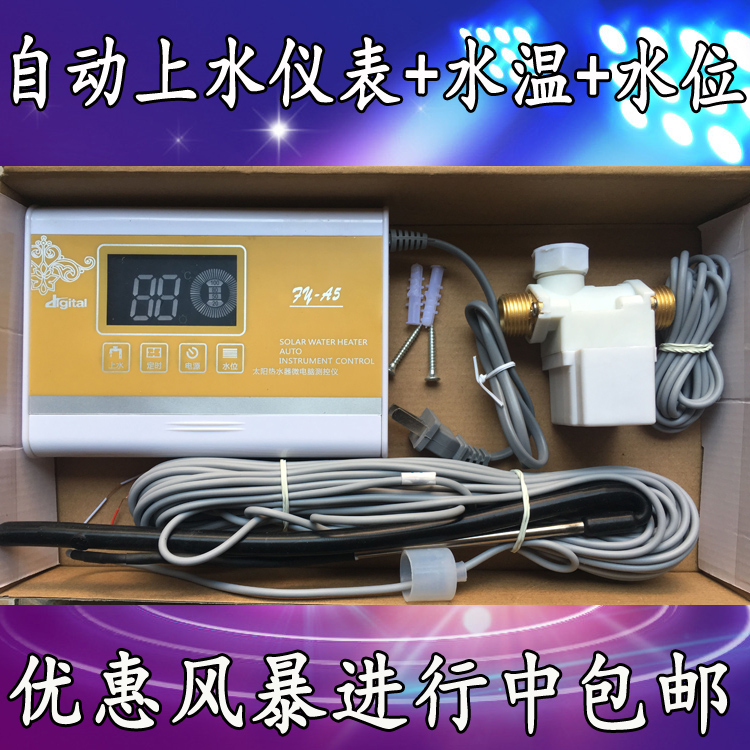 Solar Water Heater Controller Automatic Water Supply + Water Temperature + Water Level Instrument Full Price bf15b solar brain dual sensing line temperature difference instrument controller