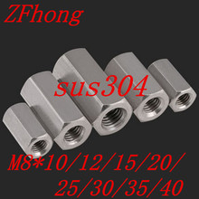 10pcs M8*10/12/15/20/25/30/35/40 Stainless Steel 304 Hex Rod Coupling Nut