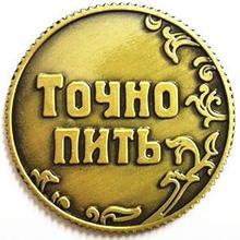 Envío Gratis bebida divertida o beber monedas bonita casa decoración de mesa de fiesta juego de juguete Vintage feng shui monedas caso monedas #8101 Z