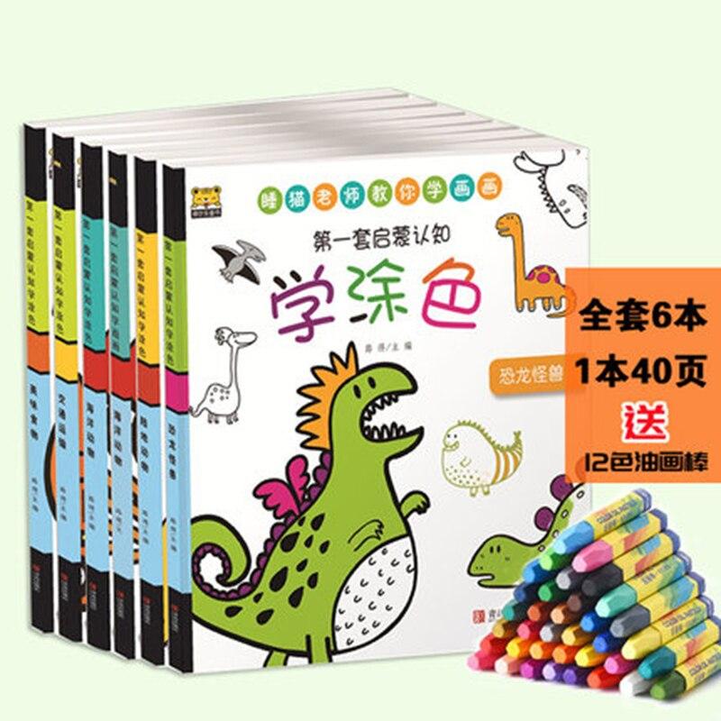 6/PCS Coloring Book Children's Stick Figure Coloring Book Picture Book Children's Enlightenment Cognitive Graffiti Painting Book