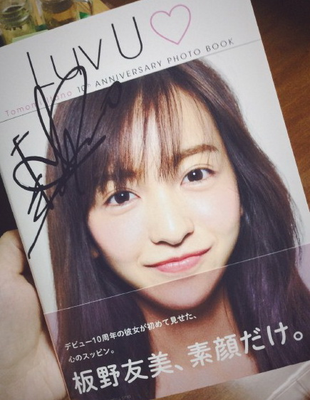 Itano Tomomi autographed signed 10th ANNIVERSARY Photobook Luv U  Japanese version 02.2017 signed tfboys jackson autographed photo 6 inches freeshipping 6 versions 082017 b