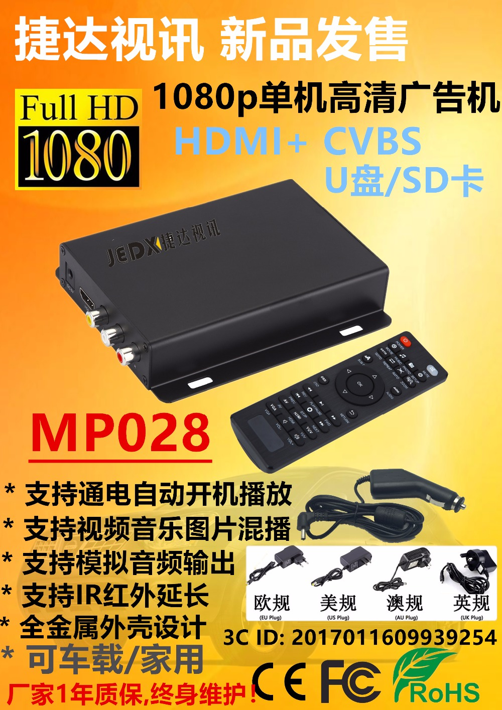 Lecteur multimédia Full HD 1080 P, lecteur de signalisation numérique, boîtier de lecteur publicitaire, HDMI, sortie AV, lecteur de carte SD/MMC/hôte USB livraison gratuite!