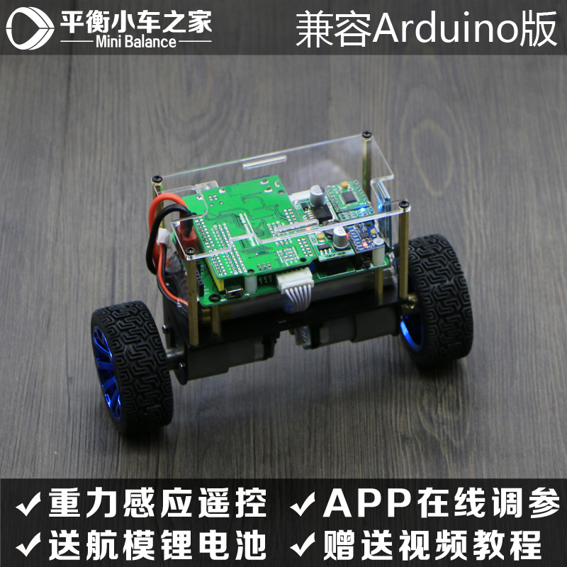 Two wheeled balancing car UNO R3 two wheeled self balancing Car Kit self balancing two wheeled robot