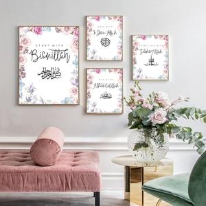 Image 2 - 현대 알라 이슬람 blesse 따옴표 핑크 꽃 캔버스 회화 벽 아트 그림 인쇄 및 포스터 거실 홈 장식