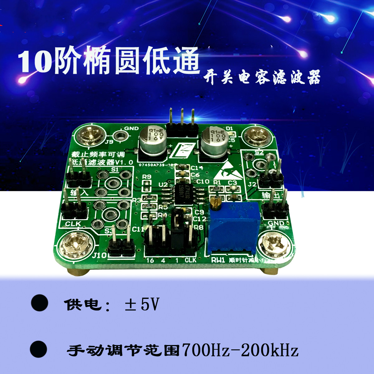 10-order Elliptic Low-pass Filter Switched Capacitor Filter Cut-off Frequency Single Resistance Adjustable10-order Elliptic Low-pass Filter Switched Capacitor Filter Cut-off Frequency Single Resistance Adjustable