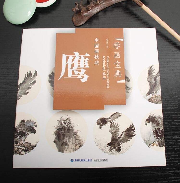 Chinese Painting Book of Eagle 22pagesChinese Painting Book of Eagle 22pages