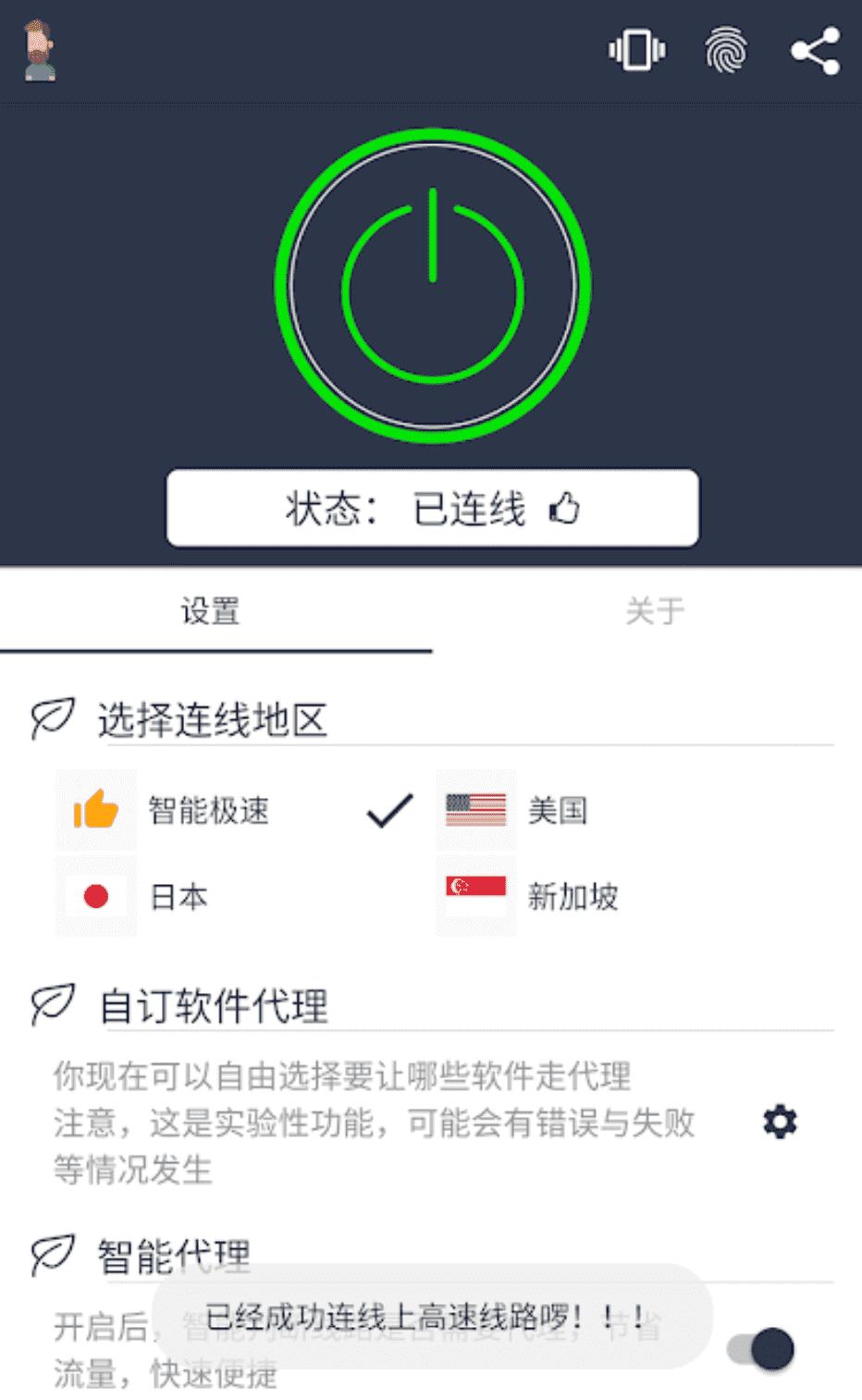 老王VPN清爽版v2.1.5 翻墙神器