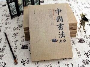 Image 2 - Китайская Базовая книга для письма, Китайская традиционная книга для начинающих, энциклопедия китайской каллиграфии с известными произведениями
