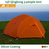 3F UL Шестерни qinkong 15D силиконовое покрытие 3 человек 3 сезона палатка с соответствующими коврик
