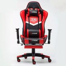 WCG игровое кресло эргономичное компьютерное кресло якорь домашнее кафе играть конкурентоспособное офисное подъемное кресло