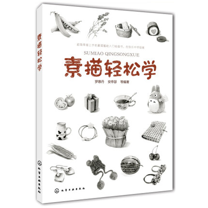 Chinese Pencil Sketch Painting Book: Learning Basic Sketch Drawing Techniques Art Book 138 Pages