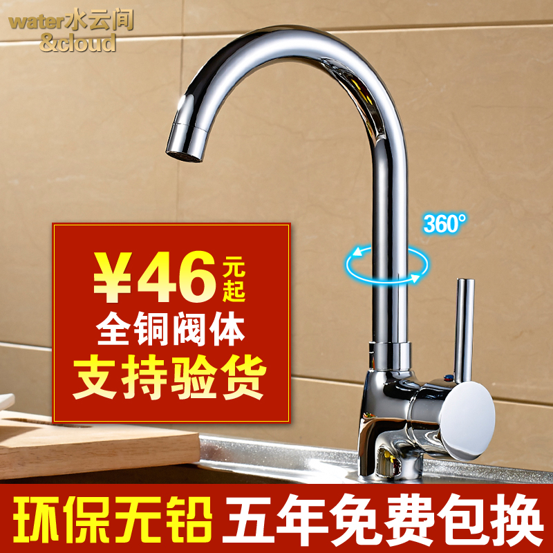 The single copper cold vegetable single hole basin faucet kitchen faucet kitchen faucet and sink faucet