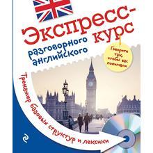 Экспресс-курс разговорного английского. Тренажер базовых структур и лексики + компакт-диск